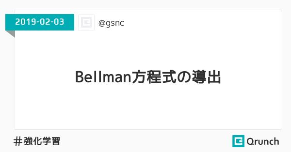 【強化学習】Bellman方程式の導出
