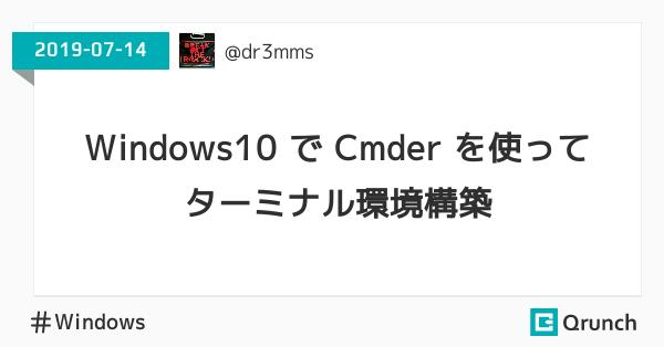 Windows10 で Cmder を使ってターミナル環境構築