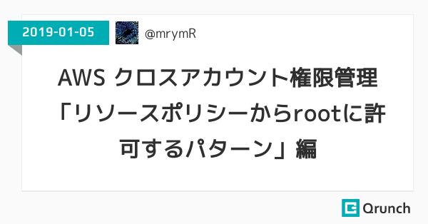 AWS クロスアカウント権限管理 「リソースポリシーからrootに許可するパターン」編