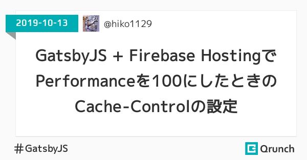 GatsbyJS + Firebase HostingでPerformanceを100にしたときのCache-Controlの設定