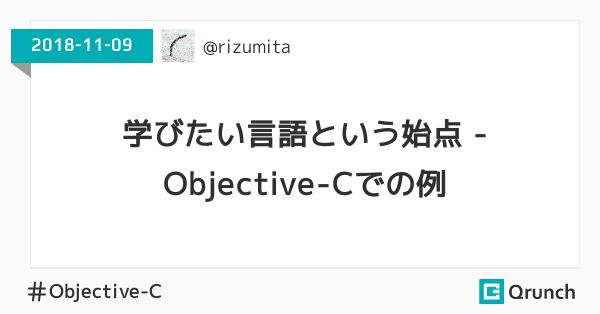 学びたい言語という始点 - Objective-Cでの例
