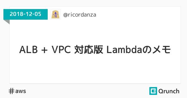 ALB + VPC 対応版 Lambdaのメモ
