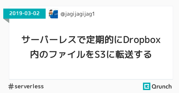 サーバーレスで定期的にDropbox内のファイルをS3に転送する