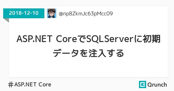 ASP.NET CoreでSQLServerに初期データを注入する