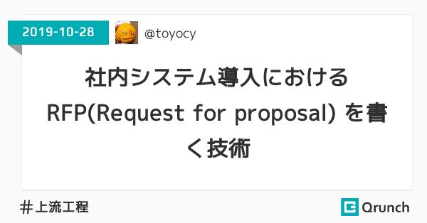 社内システム導入における RFP(Request for proposal) を書く技術