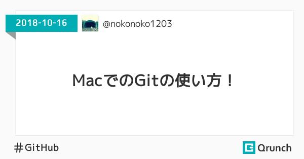 MacでのGitの使い方!