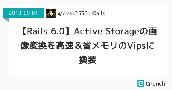 【Rails 6.0】Active Storageの画像変換を高速&省メモリのVipsに換装