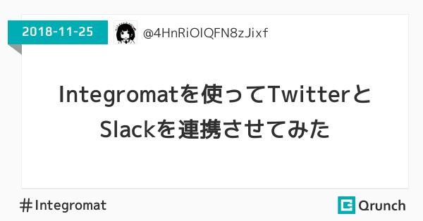 Integromatを使ってTwitterとSlackを連携させてみた