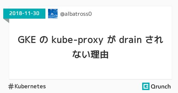 GKE の kube-proxy が drain されない理由