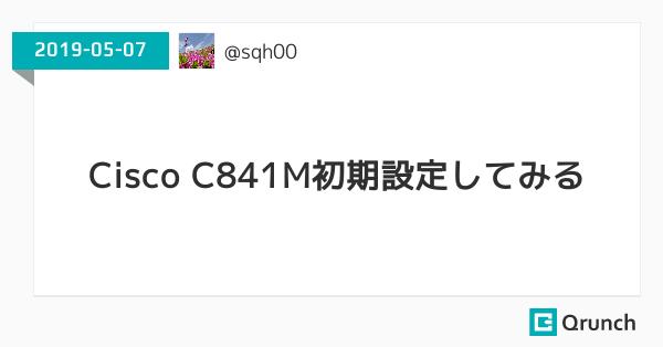 Cisco C841M初期設定してみる(1)