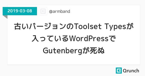 古いバージョンのToolset Typesが入っているWordPressでGutenbergが死ぬ