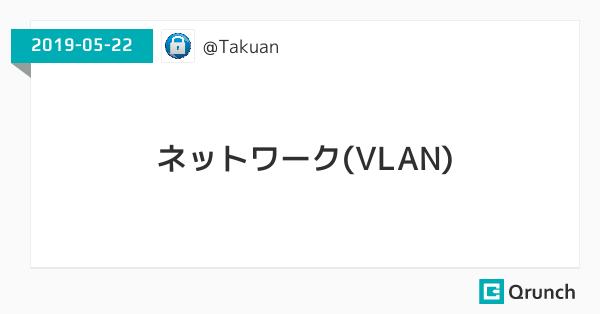 ネットワーク(VLAN)
