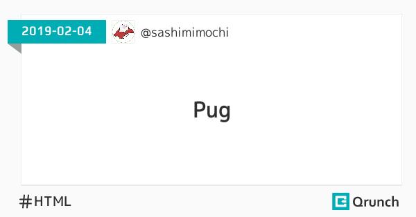 HTMLを分割して作って最後にマージしたい...それ、Pugでできましてよ