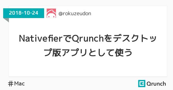 NativefierでQrunchをデスクトップ版アプリとして使う