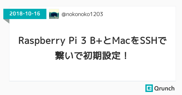 Raspberry Pi 3 B+とMacをSSHで繋いで初期設定!