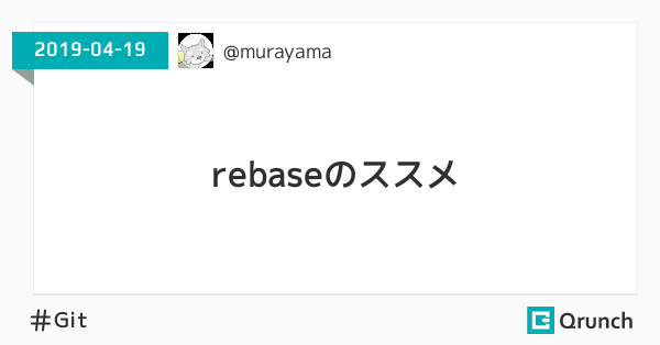 rebaseのススメ