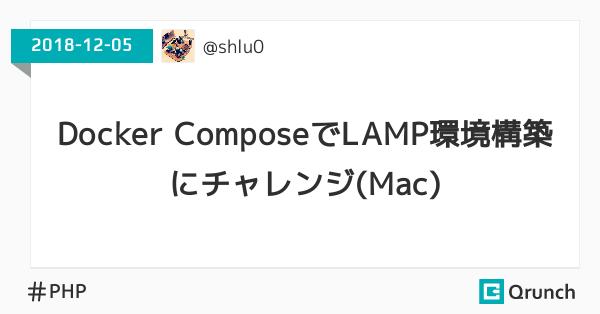 Docker ComposeでLAMP環境構築にチャレンジ(Mac)