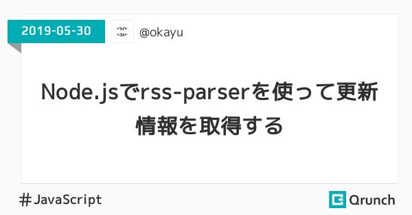 Node.jsでrss-parserを使って更新情報を取得する