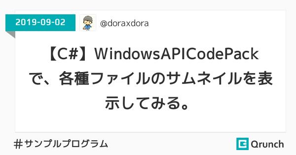 【C#】WindowsAPICodePackで、各種ファイルのサムネイルを表示してみる。