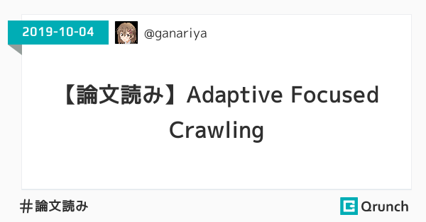 【論文読み】Adaptive Focused Crawling