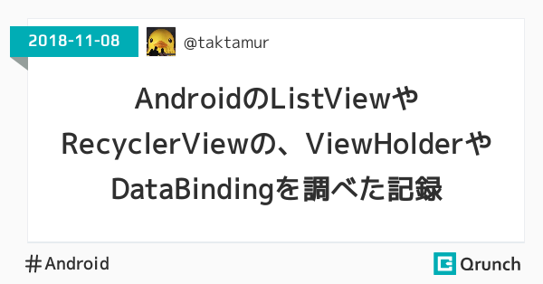AndroidのListViewやRecyclerViewの、ViewHolderやDataBindingを調べた記録