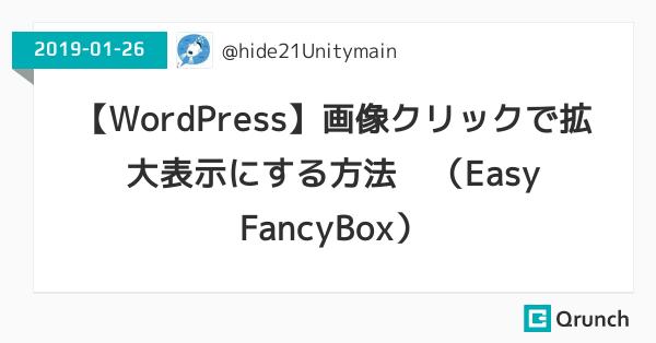 【WordPress】画像クリックで拡大表示にする方法 (Easy FancyBox)