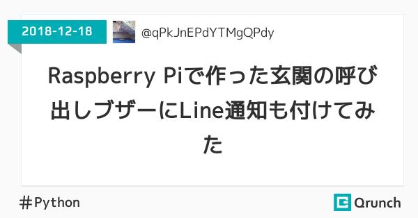 Raspberry Piで作った玄関の呼び出しブザーにLine通知も付けてみた