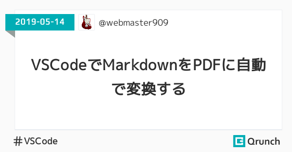 VSCodeでMarkdownをPDFに自動で変換する
