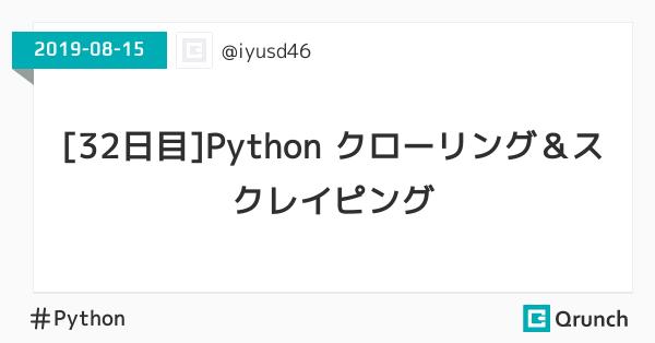 [32日目]Python クローリング&スクレイピング