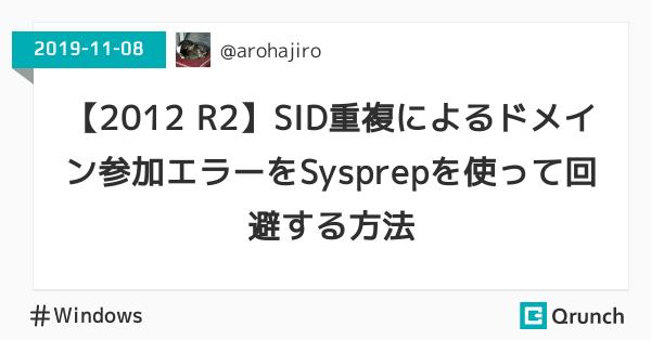 【2012 R2】SID重複によるドメイン参加エラーをSysprepを使って回避する方法