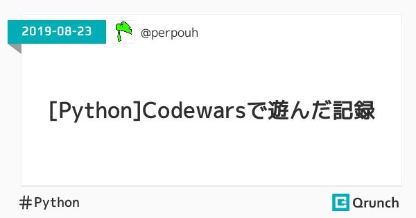 [Python]Codewarsで遊んだ記録