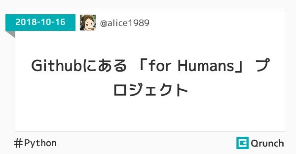 Githubにある 「for Humans」 プロジェクト