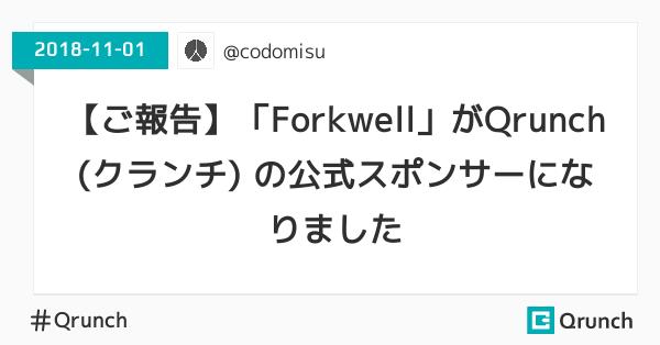 【ご報告】「Forkwell」がQrunch (クランチ) の公式スポンサーになりました