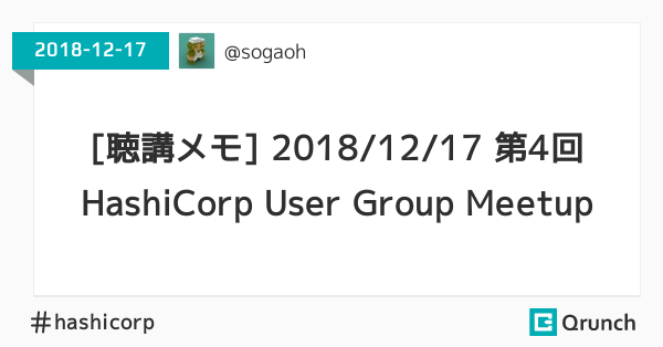 [聴講メモ] 2018/12/17 第4回 HashiCorp User Group Meetup