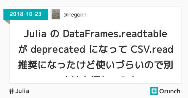 Julia の DataFrames.readtable が deprecated になって CSV.read 推奨になったけど使いづらいので別の方法を探してみた