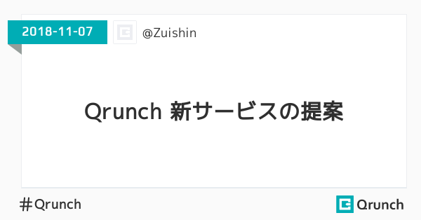 Qrunch 新サービスの提案