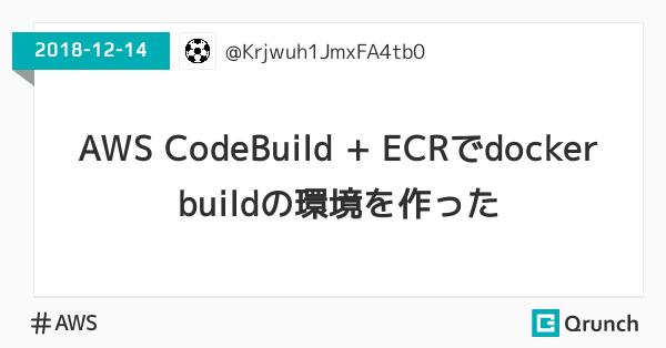 AWS CodeBuild + ECRでdocker buildの環境を作った