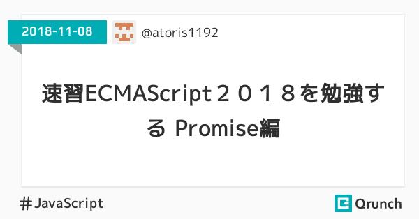 速習ECMAScript2018を勉強する Promise編