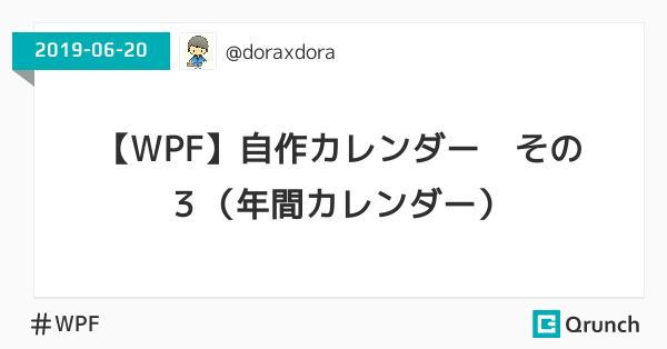 【WPF】自作カレンダー その3(年間カレンダー)