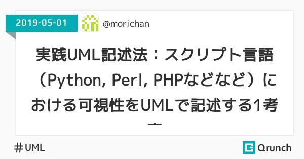 実践UML記述法:スクリプト言語(Python, Perl, PHPなどなど)における可視性をUMLで記述する1考察