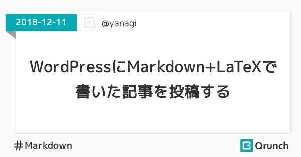 WordPressにMarkdown+LaTeXで書いた記事を投稿する