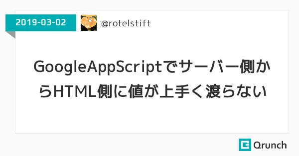 GoogleAppsScriptでサーバー側からHTML側に値が上手く渡らない