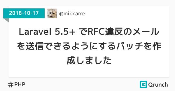 Laravel 5.5+ でRFC違反のメールを送信できるようにするパッチを作成しました