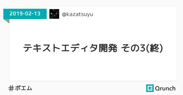 テキストエディタ開発 その3(終)