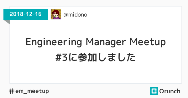 Engineering Manager Meetup #3に参加しました