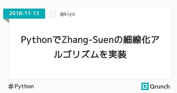 PythonでZhang-Suenの細線化アルゴリズムを実装
