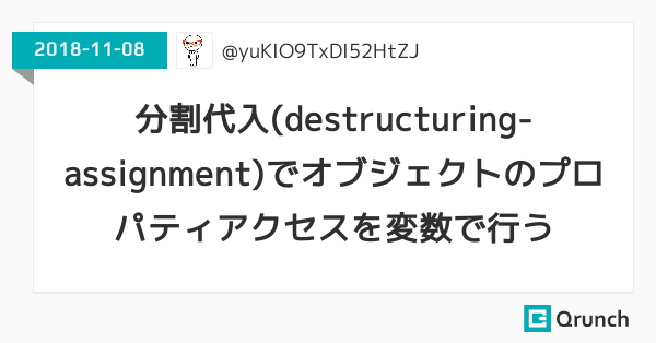 ES2015(ES6)で分割代入(destructuring-assignment)でオブジェクトのプロパティアクセスを変数で行う