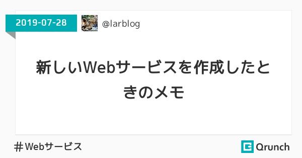 新しいWebサービスを作成したときのメモ