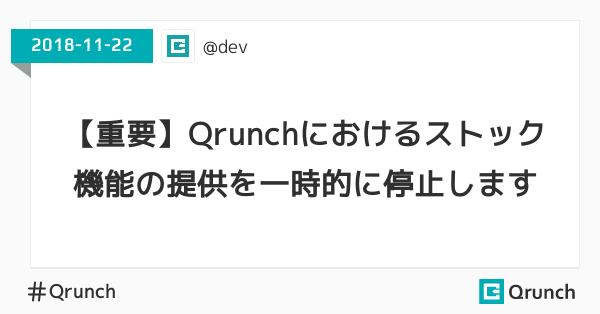 Qrunchにおけるストック機能の提供を一時的に停止します
