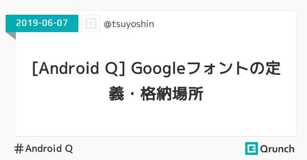 [Android Q] Googleフォントの定義・格納場所